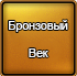 БВbutton.png